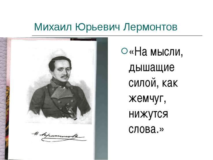 Михаил Юрьевич Лермонтов «На мысли, дышащие силой, как жемчуг, нижутся слова.»