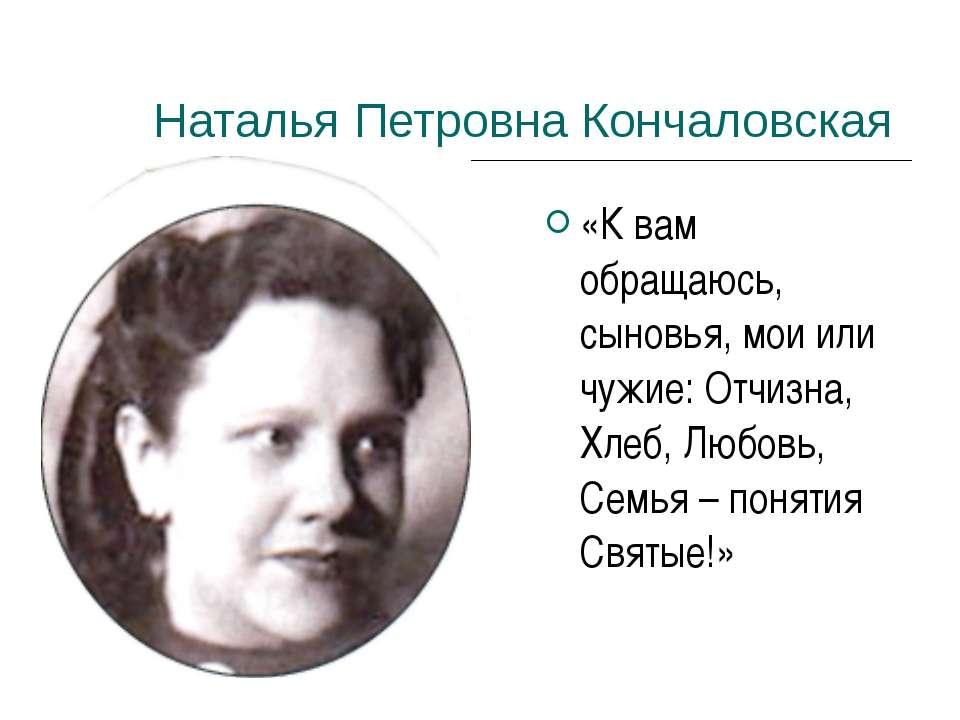 Наталья Петровна Кончаловская «К вам обращаюсь, сыновья, мои или чужие: Отчиз...