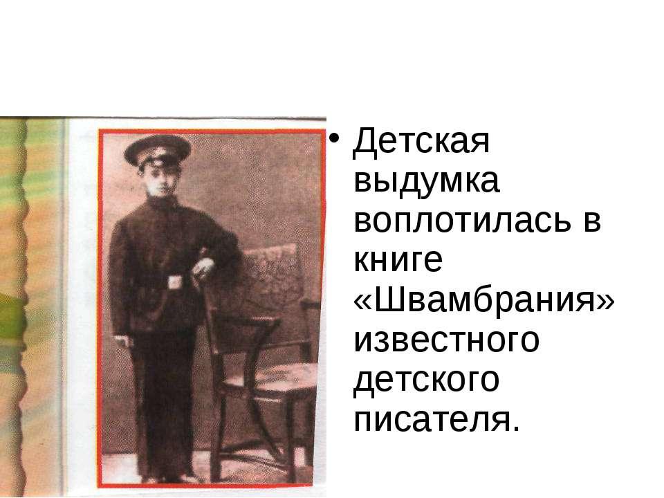 Детская выдумка воплотилась в книге «Швамбрания»известного детского писателя.