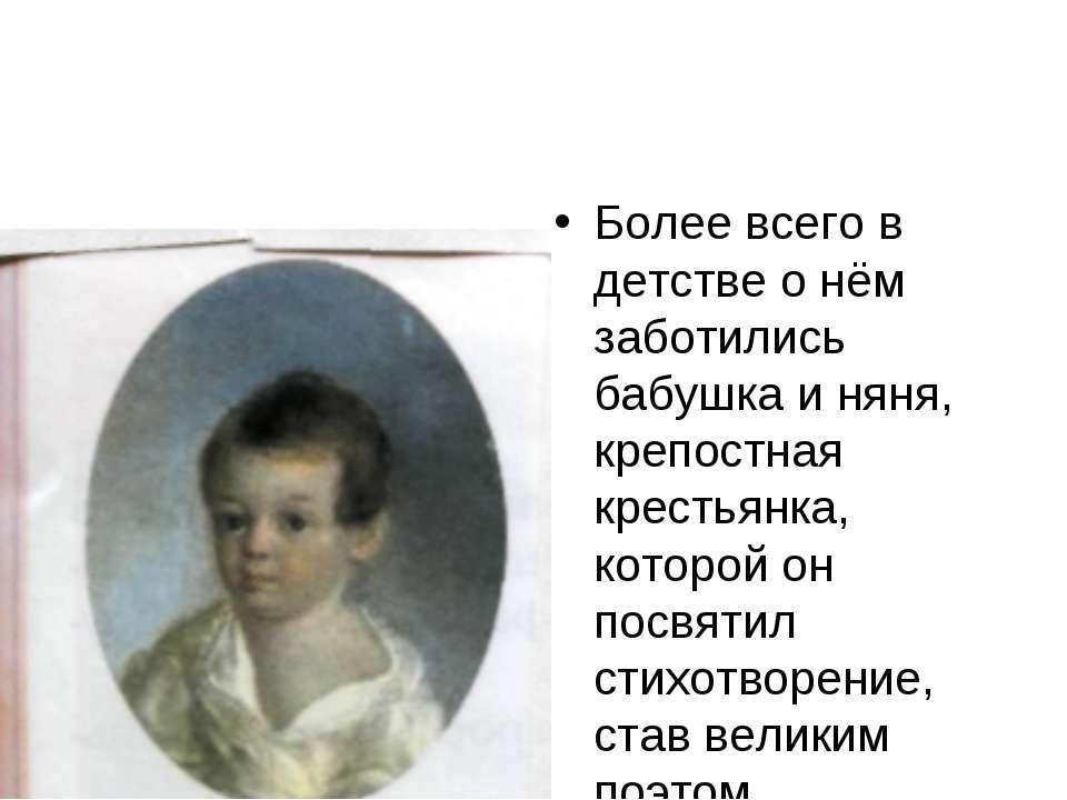Более всего в детстве о нём заботились бабушка и няня, крепостная крестьянка,...