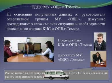 ЕДДС МУ «ОДС г.Томска» На основании полученных данных от руководителя операти...