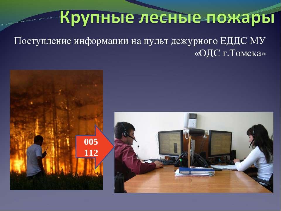 Поступление информации на пульт дежурного ЕДДС МУ «ОДС г.Томска»