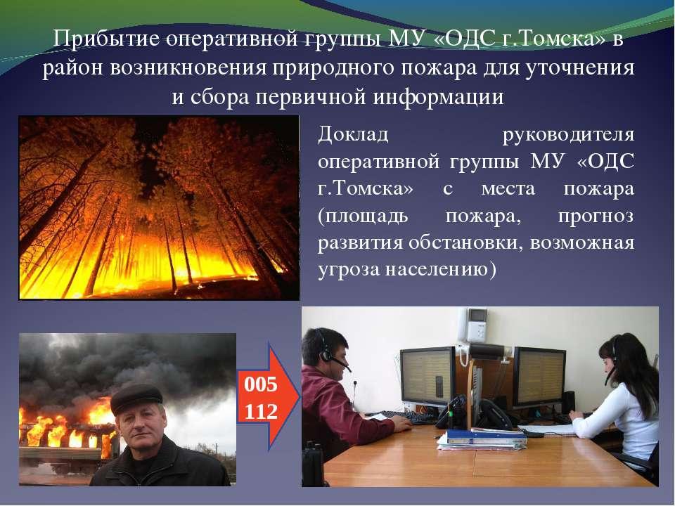 Прибытие оперативной группы МУ «ОДС г.Томска» в район возникновения природног...