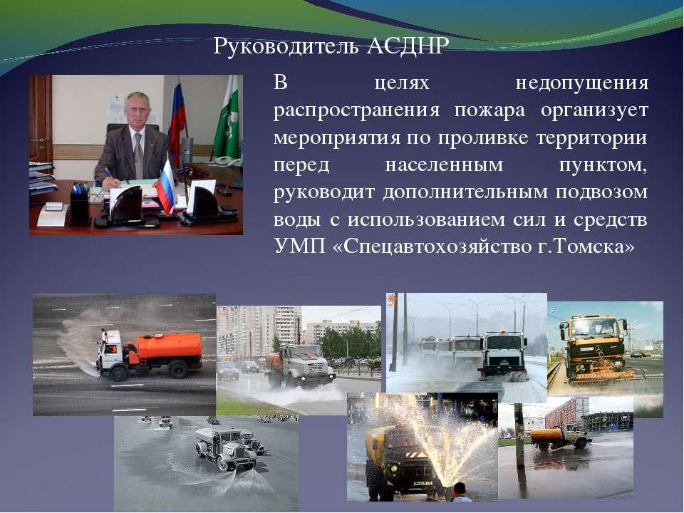 Руководитель АСДНР В целях недопущения распространения пожара организует меро...