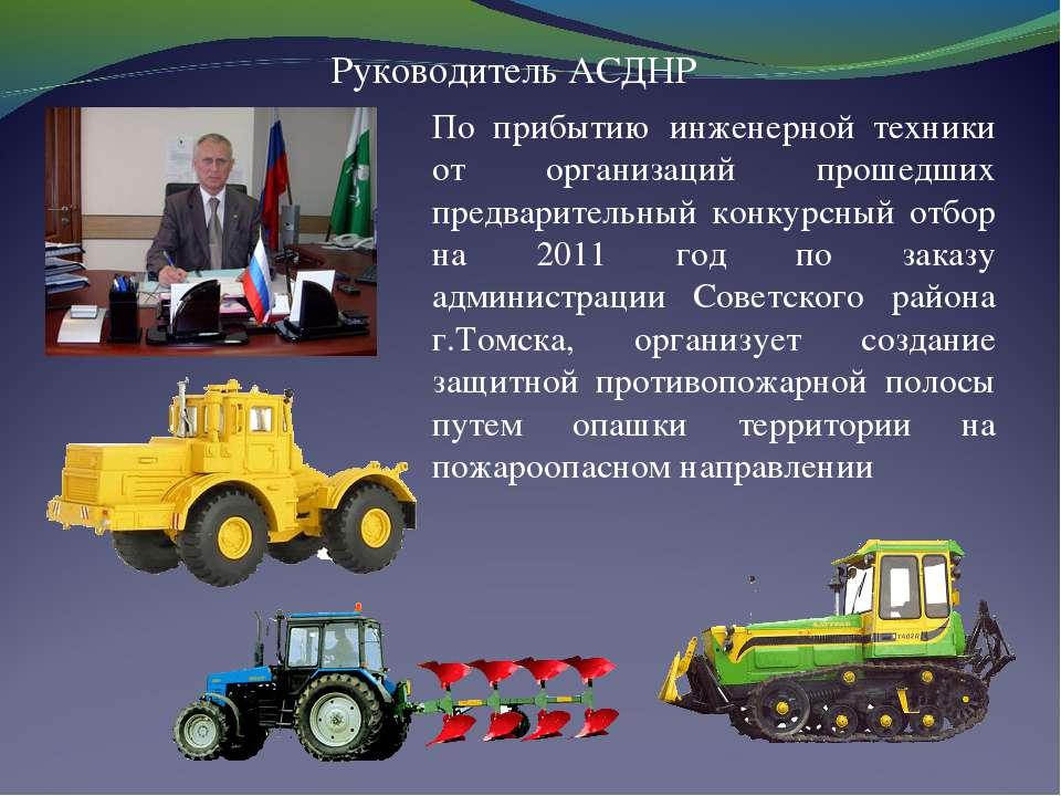 Руководитель АСДНР По прибытию инженерной техники от организаций прошедших пр...