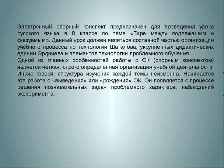 Электронный опорный конспект предназначен для проведения урока русского языка...