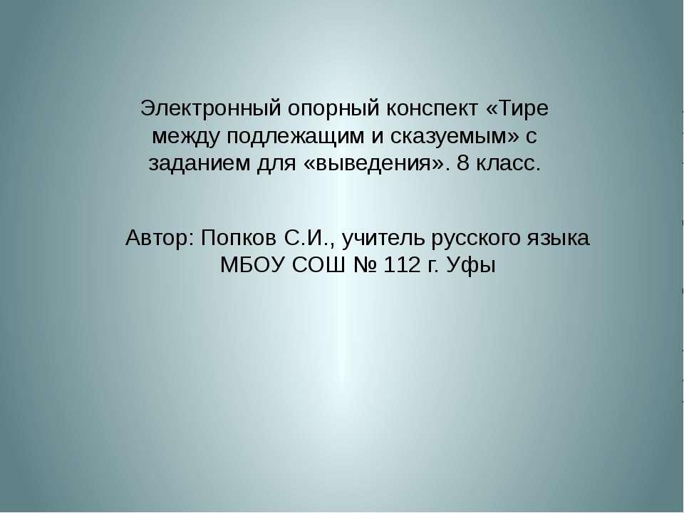 Электронный опорный конспект «Тире между подлежащим и сказуемым» с заданием д...