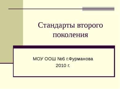 Стандарты второго поколения МОУ ООШ №6 г.Фурманова 2010 г.