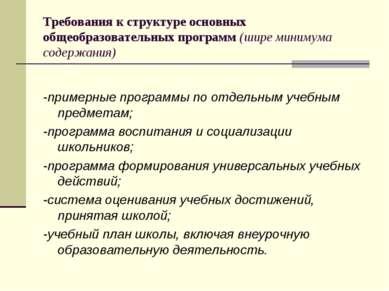 Требования к структуре основных общеобразовательных программ (шире минимума с...