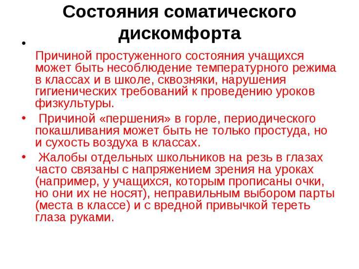 Состояния соматического дискомфорта Причиной простуженного состояния учащихся...