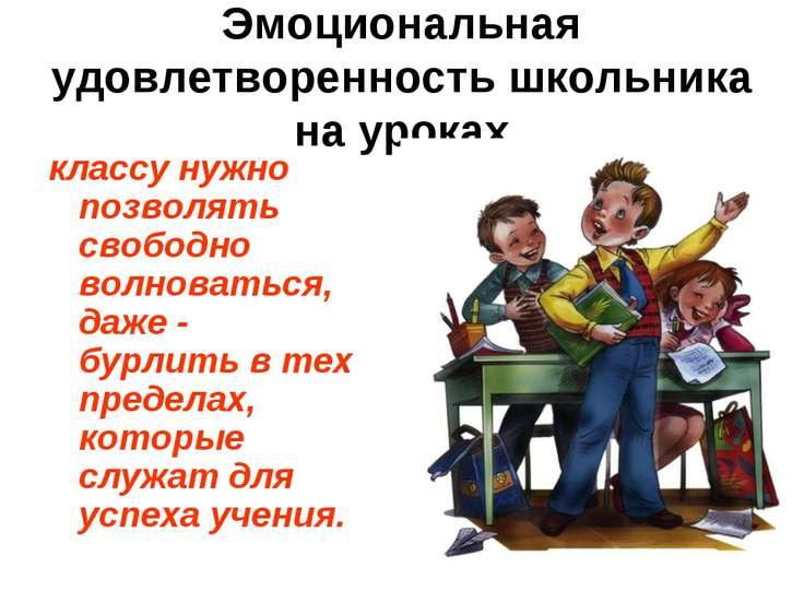 Эмоциональная удовлетворенность школьника на уроках классу нужно позволять св...