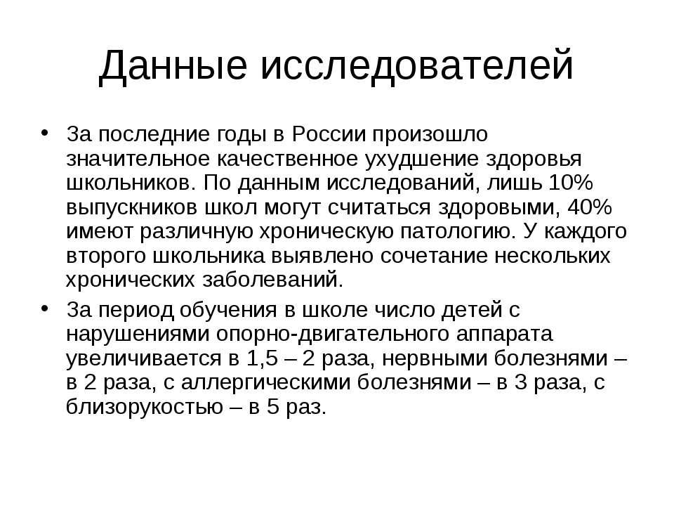 Данные исследователей За последние годы в России произошло значительное качес...