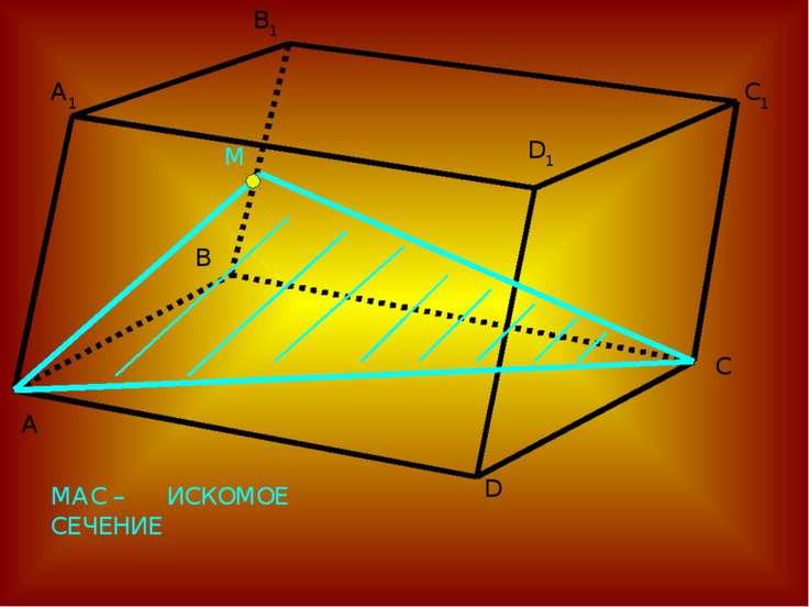 A A1 B1 C1 C B D1 D M MAC – ИСКОМОЕ СЕЧЕНИЕ
