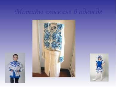 Мотивы «гжель» в одежде