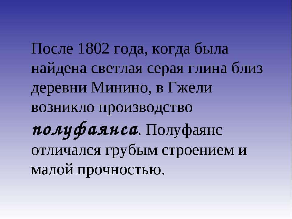 После 1802 года, когда была найдена светлая серая глина близ деревни Минино, ...