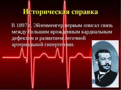 Историческая справка В 1897 г. Эйзенменгер первым описал связь между большим ...
