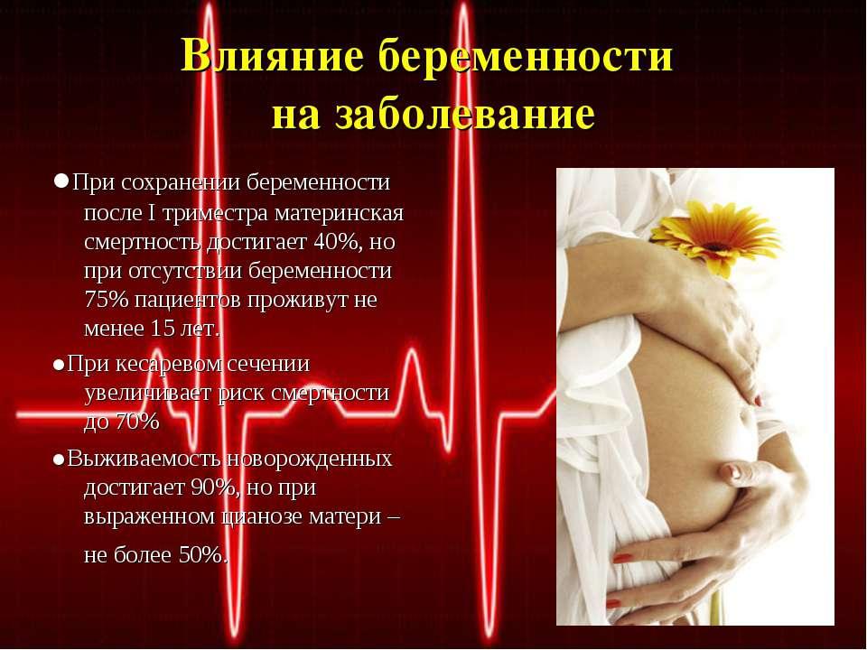 Влияние беременности на заболевание ●При сохранении беременности после I трим...