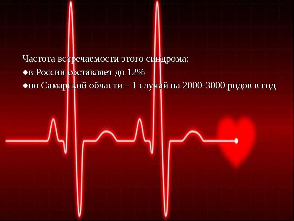 Частота встречаемости этого синдрома: ●в России составляет до 12% ●по Самарск...