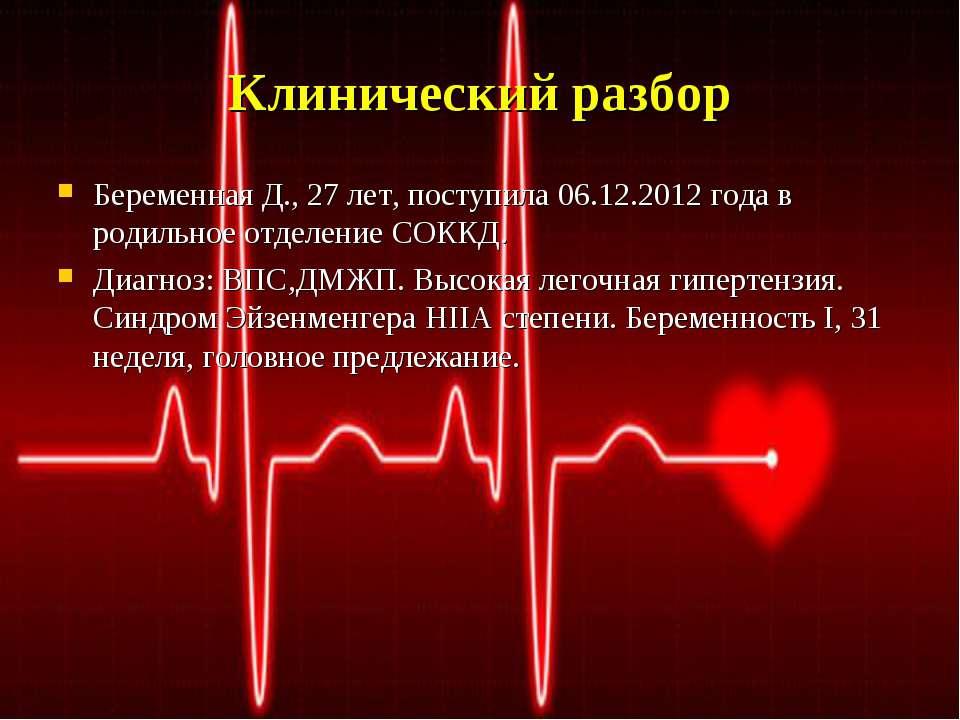 Клинический разбор Беременная Д., 27 лет, поступила 06.12.2012 года в родильн...