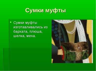 Сумки муфты Сумки муфты изготавливались из бархата, плюша, шелка, меха.