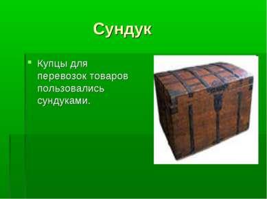 Сундук Купцы для перевозок товаров пользовались сундуками.