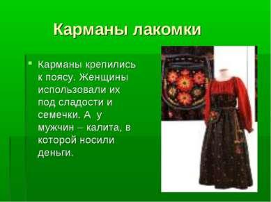 Карманы лакомки Карманы крепились к поясу. Женщины использовали их под сладос...