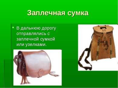 Заплечная сумка В дальнюю дорогу отправлялись с заплечной сумкой или узелками.