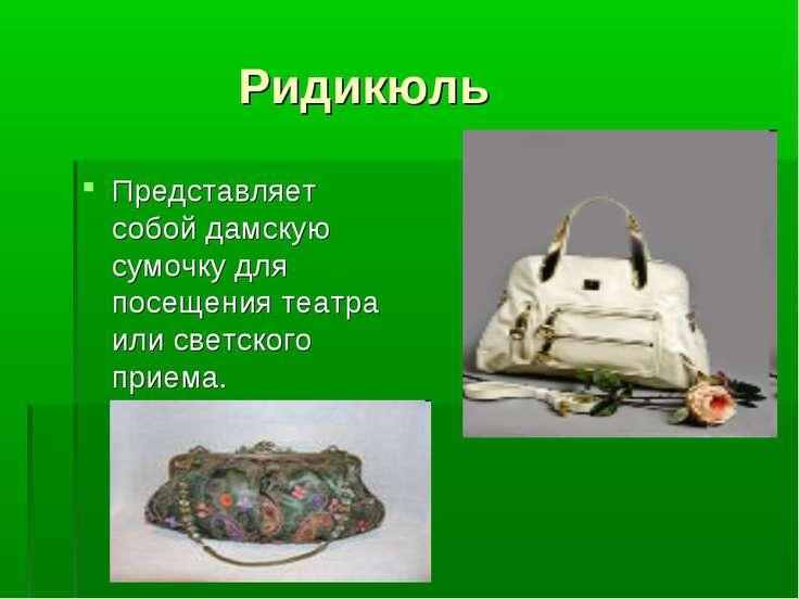 Ридикюль Представляет собой дамскую сумочку для посещения театра или светског...