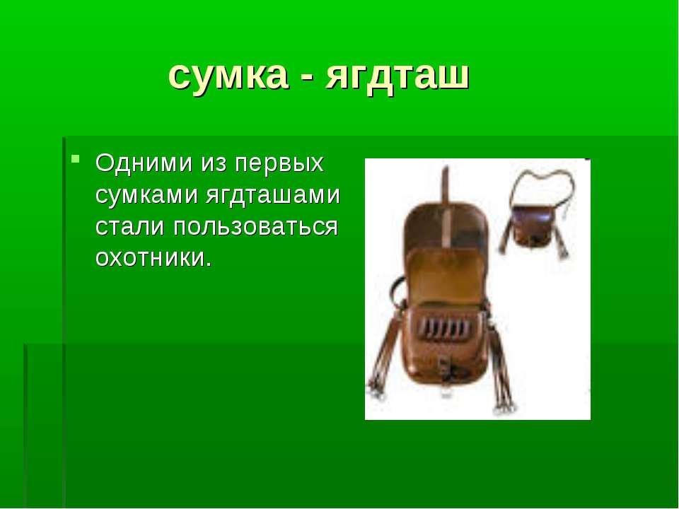 сумка - ягдташ Одними из первых сумками ягдташами стали пользоваться охотники.