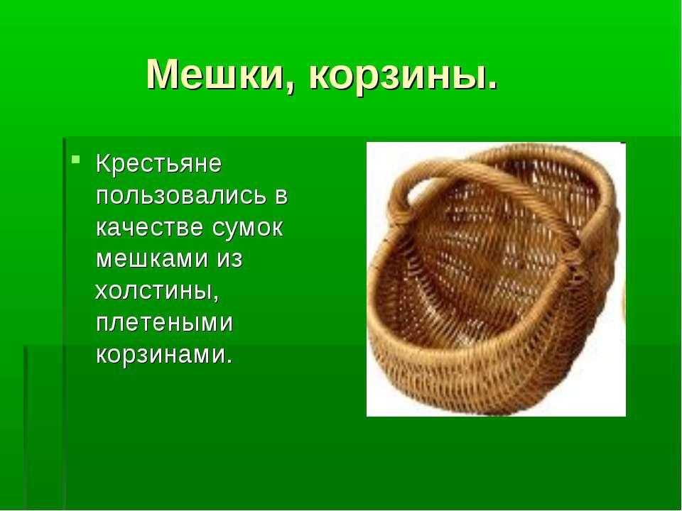 Мешки, корзины. Крестьяне пользовались в качестве сумок мешками из холстины, ...