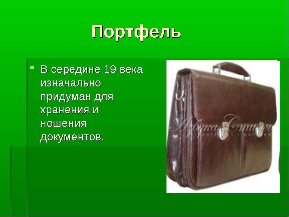 Портфель В середине 19 века изначально придуман для хранения и ношения докуме...