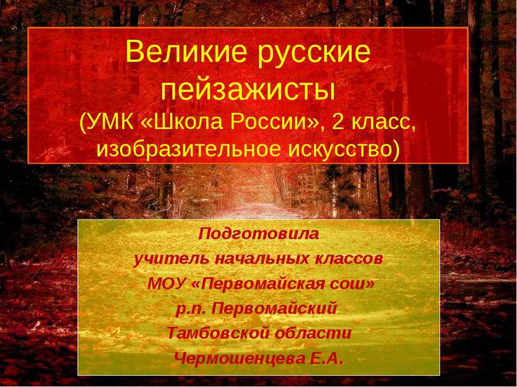 Великие русские пейзажисты (УМК «Школа России», 2 класс, изобразительное иску...