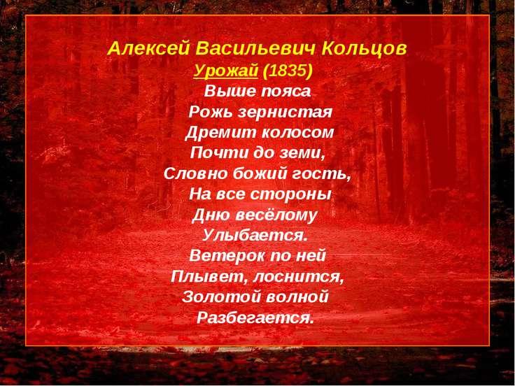 Алексей Васильевич Кольцов Урожай (1835) Выше пояса Рожь зернистая Дремит кол...