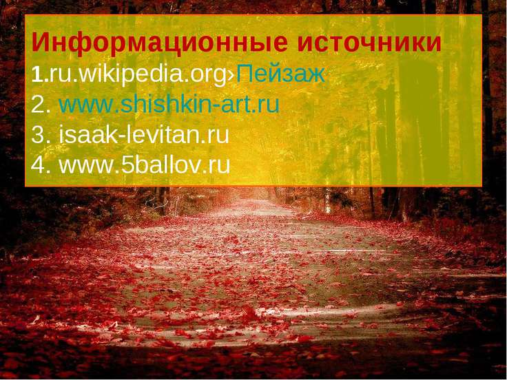 Информационные источники 1.ru.wikipedia.org›Пейзаж 2. www.shishkin-art.ru 3. ...