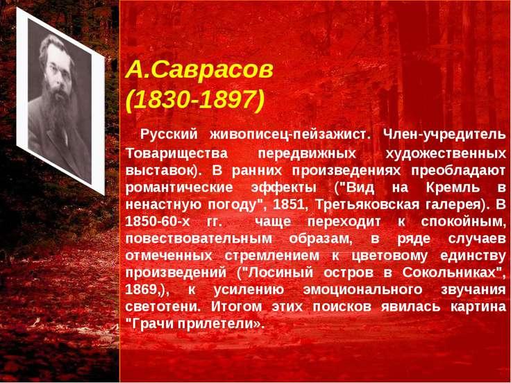 А.Саврасов (1830-1897) Русский живописец-пейзажист. Член-учредитель Товарищес...