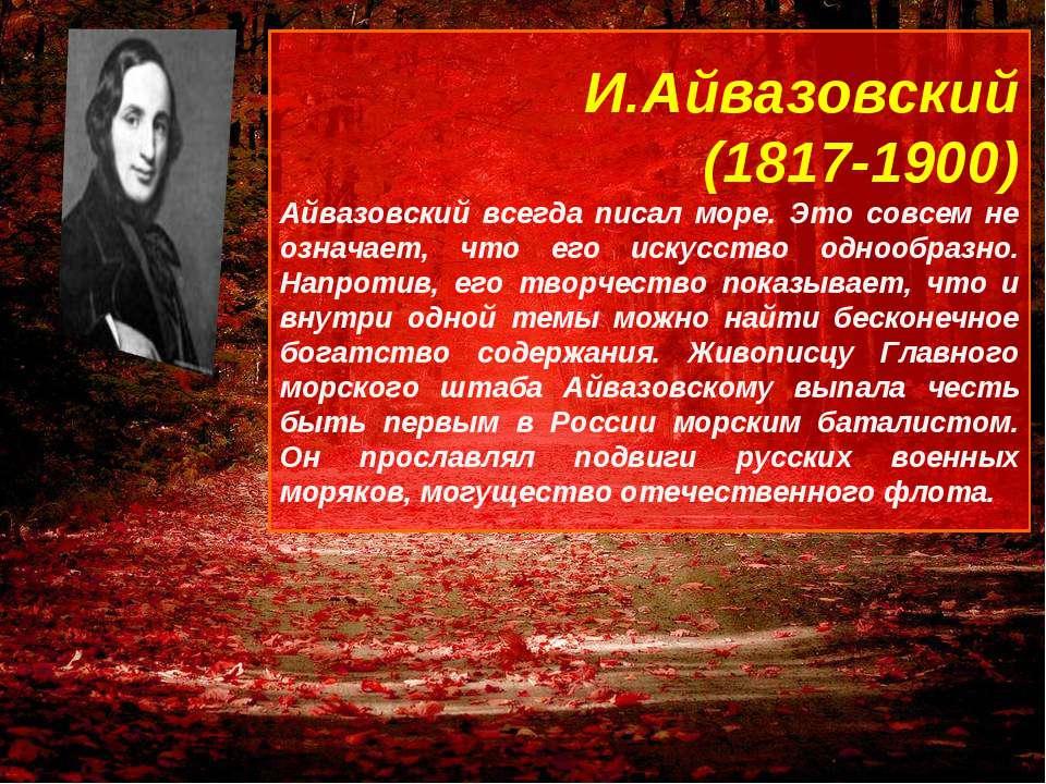 И.Айвазовский (1817-1900) Айвазовский всегда писал море. Это совсем не означа...