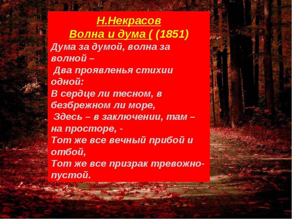 Н.Некрасов Волна и дума ( (1851) Дума за думой, волна за волной – Два проявле...