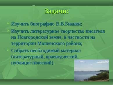 Задачи: Изучить биографию В.В.Бианки; Изучить литературное творчество писател...
