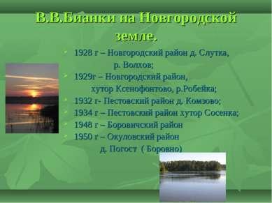 В.В.Бианки на Новгородской земле. 1928 г – Новгородский район д. Слутка, р. В...