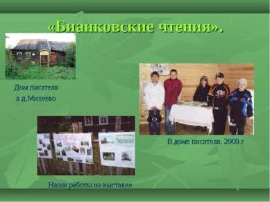 «Бианковские чтения». Дом писателя в д.Михеево В доме писателя. 2009 г Наши р...