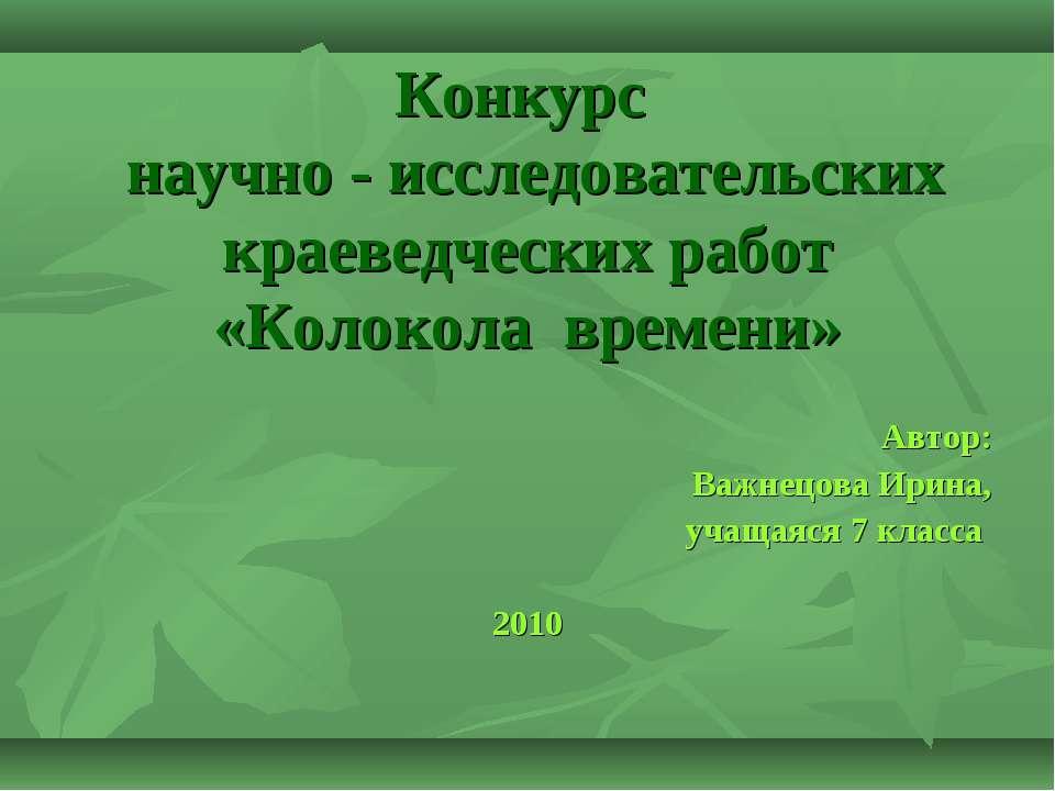 Конкурс научно - исследовательских краеведческих работ «Колокола времени» Авт...