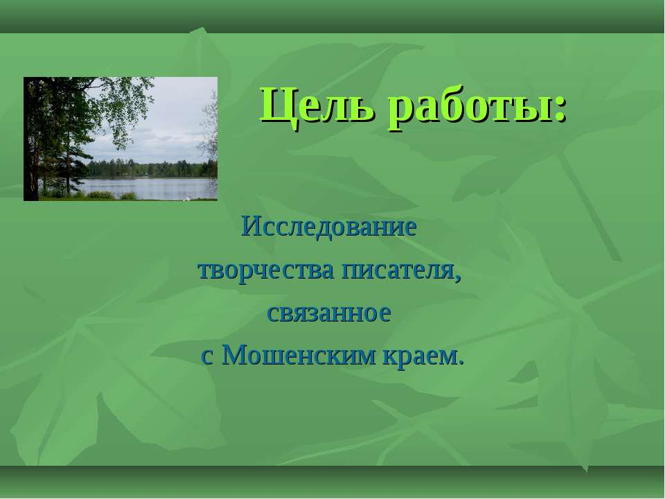 Цель работы: Исследование творчества писателя, связанное с Мошенским краем.