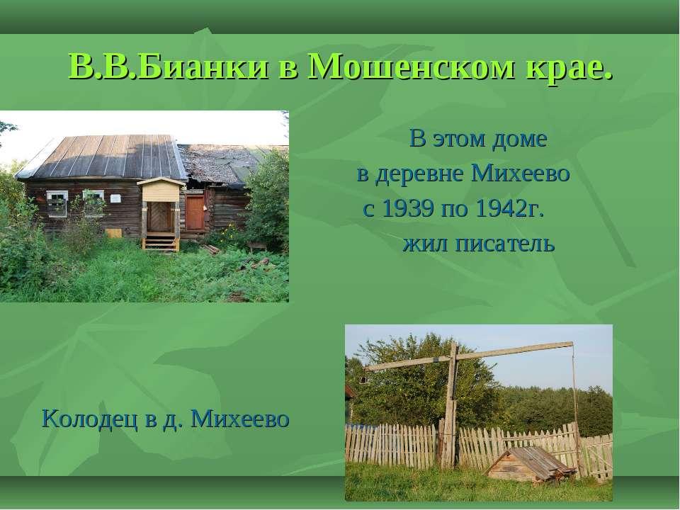 В.В.Бианки в Мошенском крае. В этом доме в деревне Михеево с 1939 по 1942г. ж...