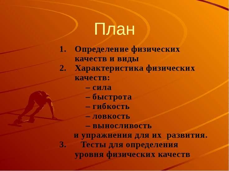 План Определение физических качеств и виды Характеристика физических качеств:...
