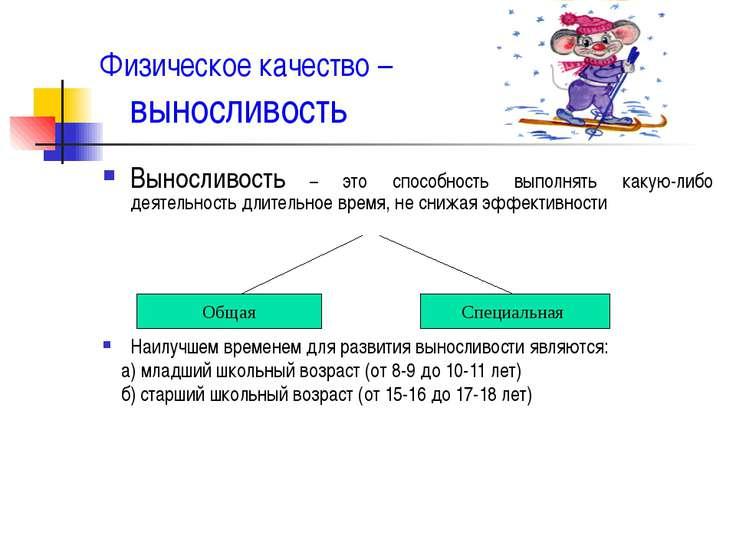 Физическое качество – выносливость Выносливость – это способность выполнять к...