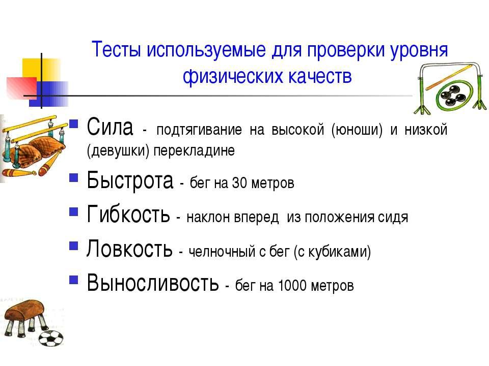 Тесты используемые для проверки уровня физических качеств Сила - подтягивание...