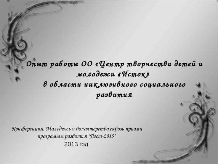 Опыт работы ОО «Центр творчества детей и молодежи «Исток» в области инклюзивн...