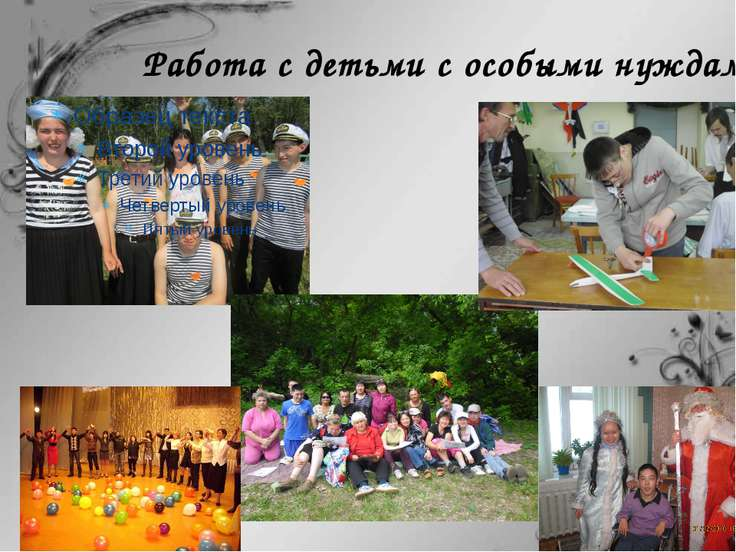Работа с детьми с особыми нуждами