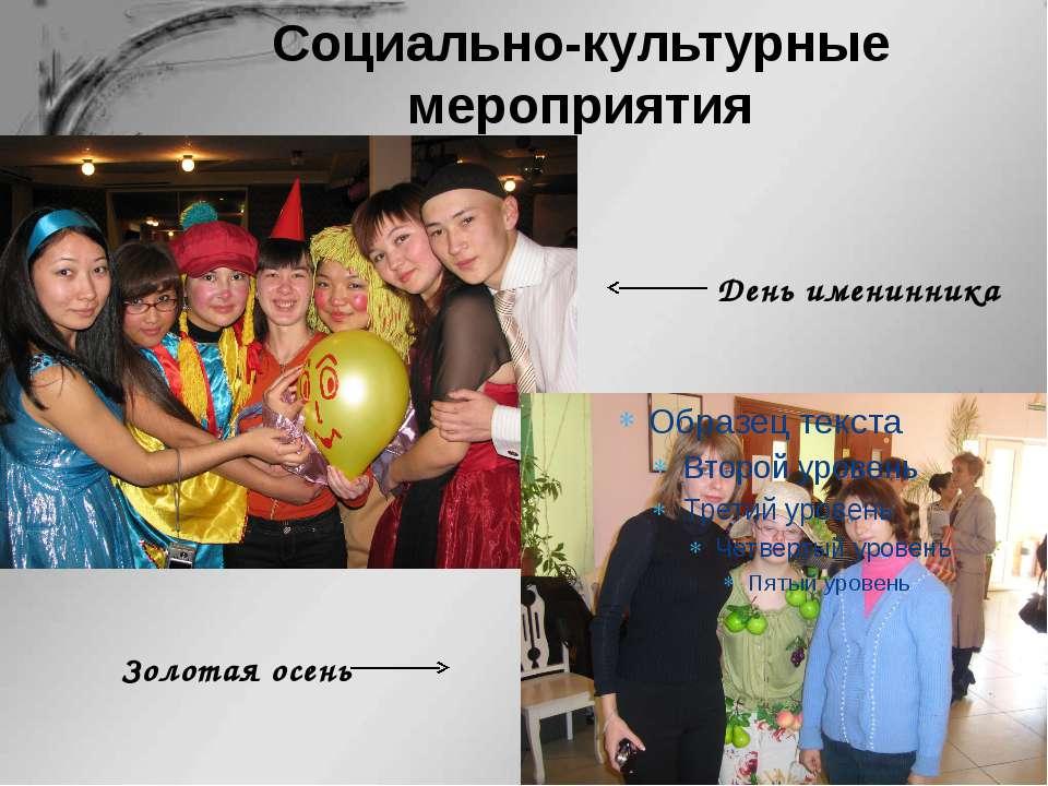 Социально-культурные мероприятия День именинника Золотая осень