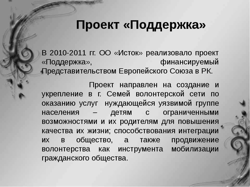 В 2010-2011 гг. ОО «Исток» реализовало проект «Поддержка», финансируемый Пред...